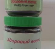Здоровый волос - препарат для лечения и восстановления волос.